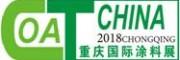 2018重庆涂料展  第十九届重庆涂料展