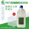 饮料瓶外标签pet收缩膜胶水