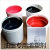 安徽油墨专用色泽好附着力好环保增塑剂