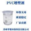 PVC隔热片材增塑剂 延伸好环保无味增塑剂