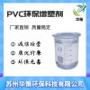 江西PVC软胶增塑剂 比重小不发硬环保无味增塑剂
