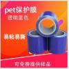 蓝色单层硅胶保护膜 PET保护膜手机防刮花保护膜