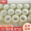 PET双层防静电保护膜 PET硅胶保护膜 pet保护薄膜