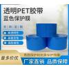 厂家直销pet保护膜PE保护膜材料表面保护透明膜蓝色膜可定制