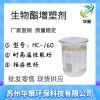 生物酯增塑剂HC-160环保增塑剂 塑胶电缆料