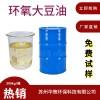 环氧大豆油增塑剂环保无毒增塑性能好质量稳定