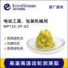 高温高速齿轮润滑脂,蜗轮蜗杆润滑油脂,减速电机齿轮消音脂